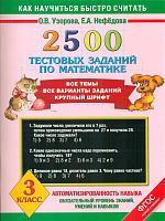 Узорова. 2500 тестовых заданий по математике. 3 класс. (ФГОС).