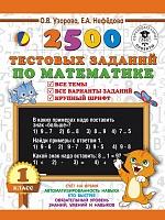 Узорова. 2500 тестовых заданий по математике. 1 класс. (ФГОС).