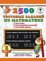 Узорова. 2500 тестовых заданий по математике. 2 класс. (ФГОС).