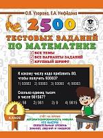 Узорова. 2500 тестовых заданий по математике. 4 класс. (ФГОС).