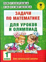 Узорова. Задачи по математике для уроков и олимпиад. 1 кл.