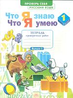 Воскресенская. Что я знаю, что я умею. Русский язык. 1 класс. Тетрадь проверочных работ. (ФГОС)
