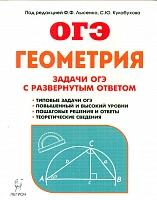 Геометрия. Задачи ОГЭ с развёрнутым ответом. 9 класс. /Лысенко.