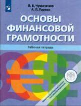 Чумаченко. Основы финансовой грамотности. Рабочая тетрадь