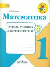 Волкова. Математика. 1 класс Тетрадь учебных достижений. (ФГОС)
