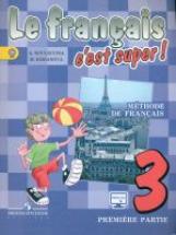 Кулигина. Твой друг французский язык 3 класс. Учебник в 2-х ч. Ч1. С online поддер (ФГОС)