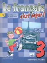 Кулигина. Твой друг французский язык 3 класс. Учебник в 2-х ч. Ч2. С online поддер (ФГОС)