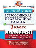 Волкова. ВПР. Русский язык 2 класс. Практикум