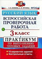 Волкова. ВПР. Русский язык 3 класс. Практикум