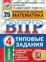 ВПР. Математика. ТЗ. 25 вариантов. 4 класс ЦПМ. / Ященко. (ФГОС).