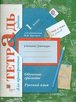 Евдокимова. Русский язык. 1 класс.  Обучение грамоте. Тетрадь для проверочных работ. (ФГОС)