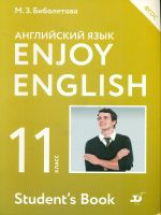 Биболетова. Английский язык. Enjoy English. 11 кл. Учебник. (ФГОС). АСТ.