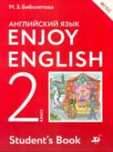 Биболетова. Английский язык. Enjoy English. 2 класс Учебник. (ФГОС). АСТ.