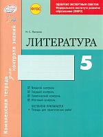 Литература. 5 кл. Комплексная тетрадь для контроля знаний. Одобрено экспертным советом ФГАУ
