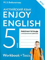 Биболетова. Английский язык. Enjoy English. 5 класс Рабочая тетрадь. (ФГОС). АСТ.