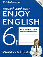 Биболетова. Английский язык. Enjoy English. 6 класс.  Рабочая тетрадь . (ФГОС). АСТ.