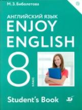 Биболетова. Английский язык. Enjoy English. 8 класс.  Учебник. (ФГОС). АСТ.