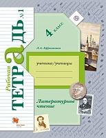 Ефросинина. Литературное чтение. 4 кл. Рабочая тетрадь. В 2-х ч. Часть 1. (ФГОС)