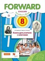 Вербицкая. Английский язык. Forward. 8 класс.  Книга для учителя с ключами. (ФГОС)