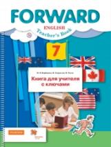 Вербицкая. Английский язык. Forward. 7 класс Книга для учителя с ключами. (ФГОС)