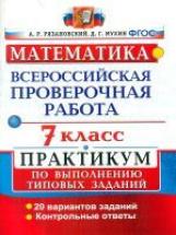 ВПР. Математика. Практикум. 7 класс / Рязановский. (ФГОС).