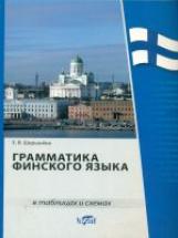 Грамматика финского языка в таблицах и схемах./ Шершнёва.