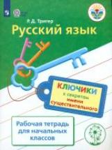 Тригер. Русский язык. Ключики к секретам имени существительного. Рабочая тетрадь для учащихся начальных классов.