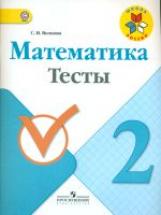 Волкова. Математика. 2 класс Тесты. (ФГОС)