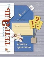Кузнецова. Пишем грамотно. 4 класс.  Рабочая тетрадь. В 2-х ч. Часть 1. (ФГОС)
