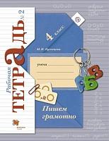 Кузнецова. Пишем грамотно. 4 класс.  Рабочая тетрадь. В 2-х ч. Часть 2. (ФГОС)