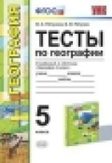 УМК Летягин. Тесты по географии. 5 класс. (к новому учебнику) /Пятунина. (ФГОС).