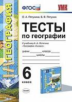 УМК Летягин. Тесты по географии. 6 класс. (к новому учебнику) /Пятунина. (ФГОС).