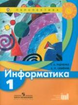 Рудченко. Информатика. 1 класс Учебник. (УМК