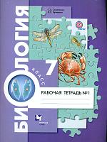 Суматохин. Биология. 7 класс. Рабочая тетрадь. В 2-х ч. Часть 1. (ФГОС)