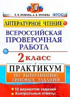 ВПР. Литературное чтение. Практикум. 2 класс /Волкова. (ФГОС).