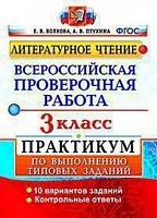 Волкова. ВПР. Литературное чтение 3 класс. Практикум