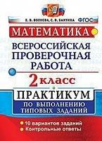 ВПР. Математика. Практикум. 2 класс /Волкова. (ФГОС).