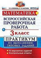 Волкова. ВПР. Математика 3 класс. Практикум