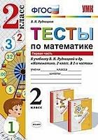 УМКн Тесты по математике. 2 класс. Часть 1. /Рудницкая. (ФГОС)