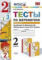 УМКн Тесты по математике. 2 класс. Часть 2. /Рудницкая. (ФГОС)