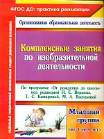 Павлова. Комплексные занятия по ИЗО по пр.