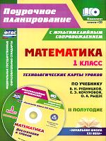 Лободина. Кн+CD. Математика.1классТехнолог. карты ур. по уч.Рудницкой. II пол. Презентации. (ФГОС).