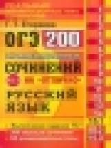 ОГЭ. Банк заданий. Русский язык. 200 экзаменационных сочинений. Задание 15.1. /Егораева.