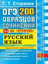 ОГЭ. Банк заданий. Русский язык. 200 экзаменационных сочинений. Задание 15.2. /Егораева.