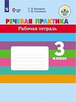 Комарова. Речевая практика. 3 класс Рабочая тетрадь. (VIII вид). (ФГОС)