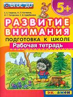 Развитие внимания. Рабочая тетрадь. 5+ Подготовка к школе. /Гаврина. (ФГОС ДО).