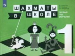 Уманская. Шахматы в школе. Учебник. (1-й год обуч.)