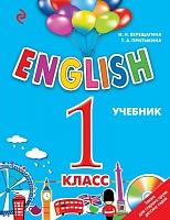 Верещагина. ENGLISH. Английский для школьников. 1 класс.  Учебник + CD.