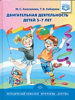 Анисимова. Двигательная деятельность детей 5-7 лет. (ФГОС)