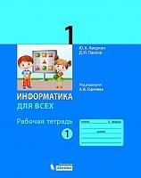 Аверкин. Информатика. 1 класс. Рабочая тетрадь. Часть 1. / Горячев.